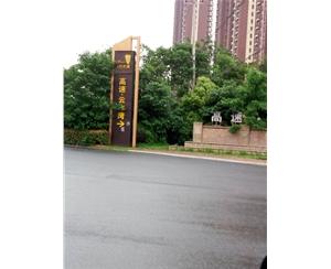 巢湖中庙高速水云湾
